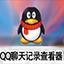 QQ聊天记录查看器 10.9 2014 绿色解码版