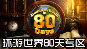 环游世界80天专区