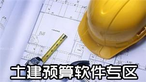 土建预算软件专区