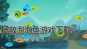拯救泡泡鱼游戏下载
