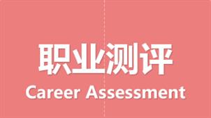 职业测评工具专区