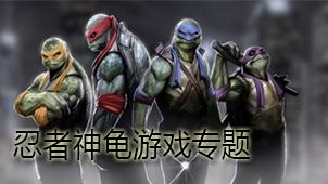 忍者神龟游戏专题下载