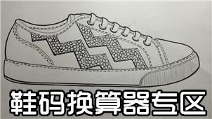 鞋码换算器