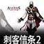 刺客信条2(Assassins Creed II)