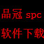 品冠spc皇冠娱乐网址