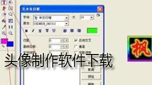 头像制作软件下载