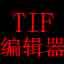 TIF编辑器