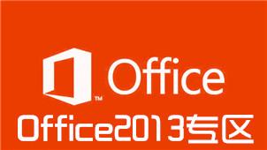 office2013下载