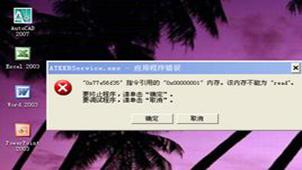 应用程序错误专题