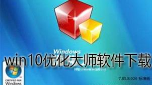 win10优化大师