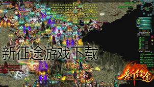 新征途游戏下载
