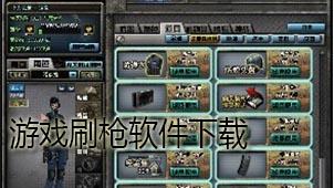 游戏刷枪软件下载