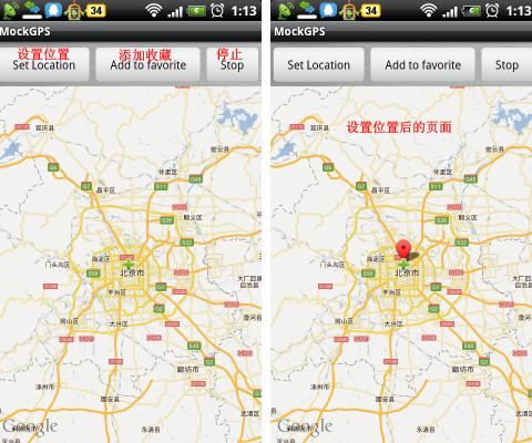伪装地理位置:Mock GPS
