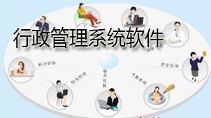 行政管理系统软件下载