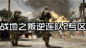 战地之叛逆连队2专区
