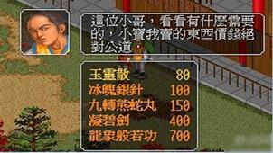 金庸群侠传4