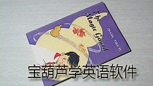 宝葫芦学英语软件下载