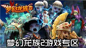 梦幻龙族2游戏专区