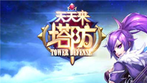 天天来塔防专区