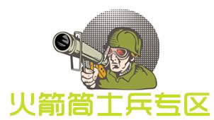 火箭筒士兵专区