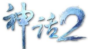 神话2游戏专区
