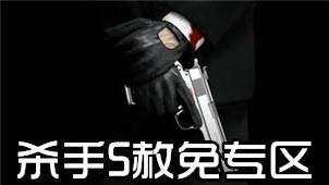 杀手5赦免专区