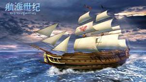 航海世纪专题
