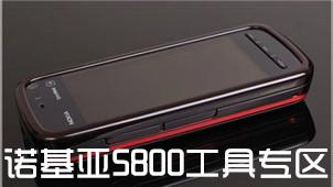 诺基亚5800工具专区
