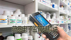 药品电子监管码软件下载