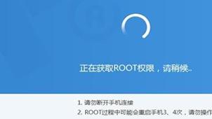 手机root是什么意思