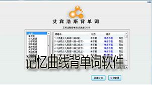 记忆曲线背单词软件下载