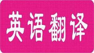 翻译英文大全
