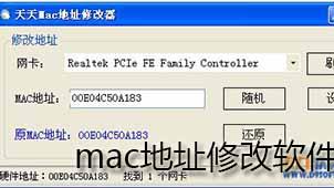 mac地址修改软件下载