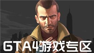 GTA4游戏专区
