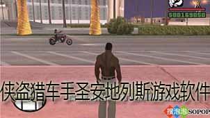 侠盗猎车手圣安地列斯游戏软件