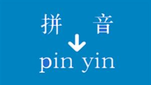 中文转拼音软件专区