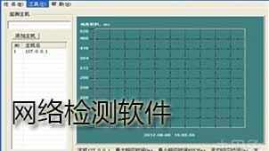 网络检测软件