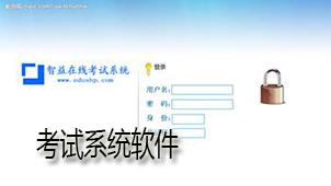 考试系统软件