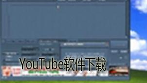 YouTube软件下载