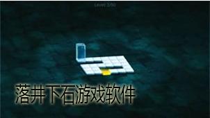 落井下石游戏软件下载