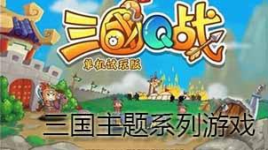 三国主题系列游戏