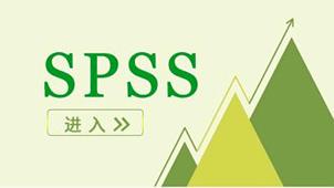 SPSS软件大全