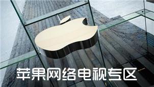 苹果网络电视专区