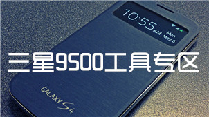 三星9500