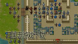 三国志游戏下载