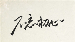 手写字体专区