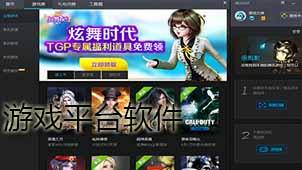 游戏平台软件下载