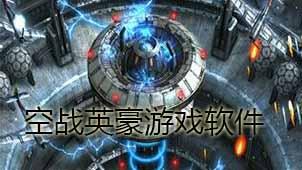 空战英豪游戏软件下载