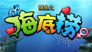 捕鱼之海底捞专区