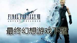 最终幻想游戏下载